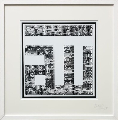 99 Names of Allah in Kufic Allah Square Monochrome Design in Memory Box Frame