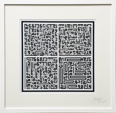 The Four Quls Kufic Monochrome Square Design in Memory Box Frame