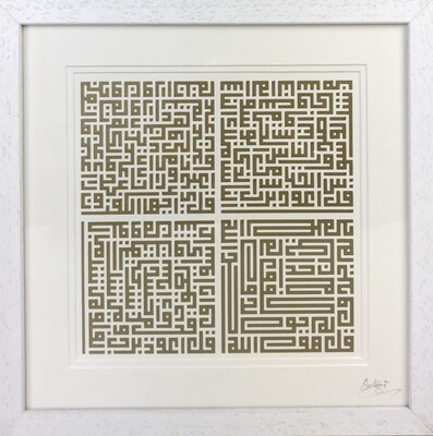 The Four Quls Gold Square Design in White Box Frame