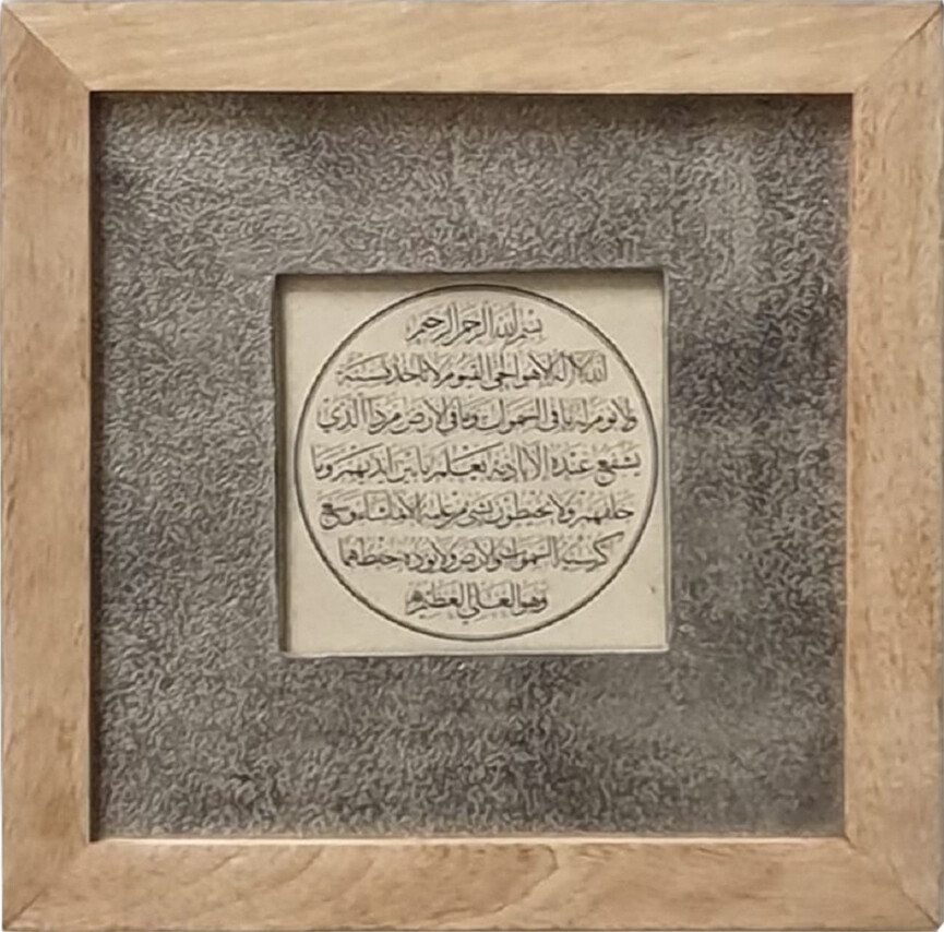 Ayat ul Kursi on Natural Lokta paper in a Nickel & Mango Wood Frame
