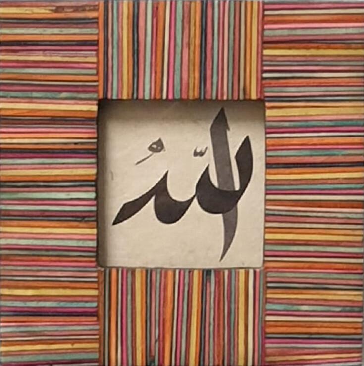 Allah on Lokta Paper in DHARI Multi-coloured Wood Frame