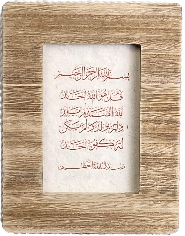 Surah Al-Ikhlas on Natural Lokta paper in Natural Rope & Wood Frame