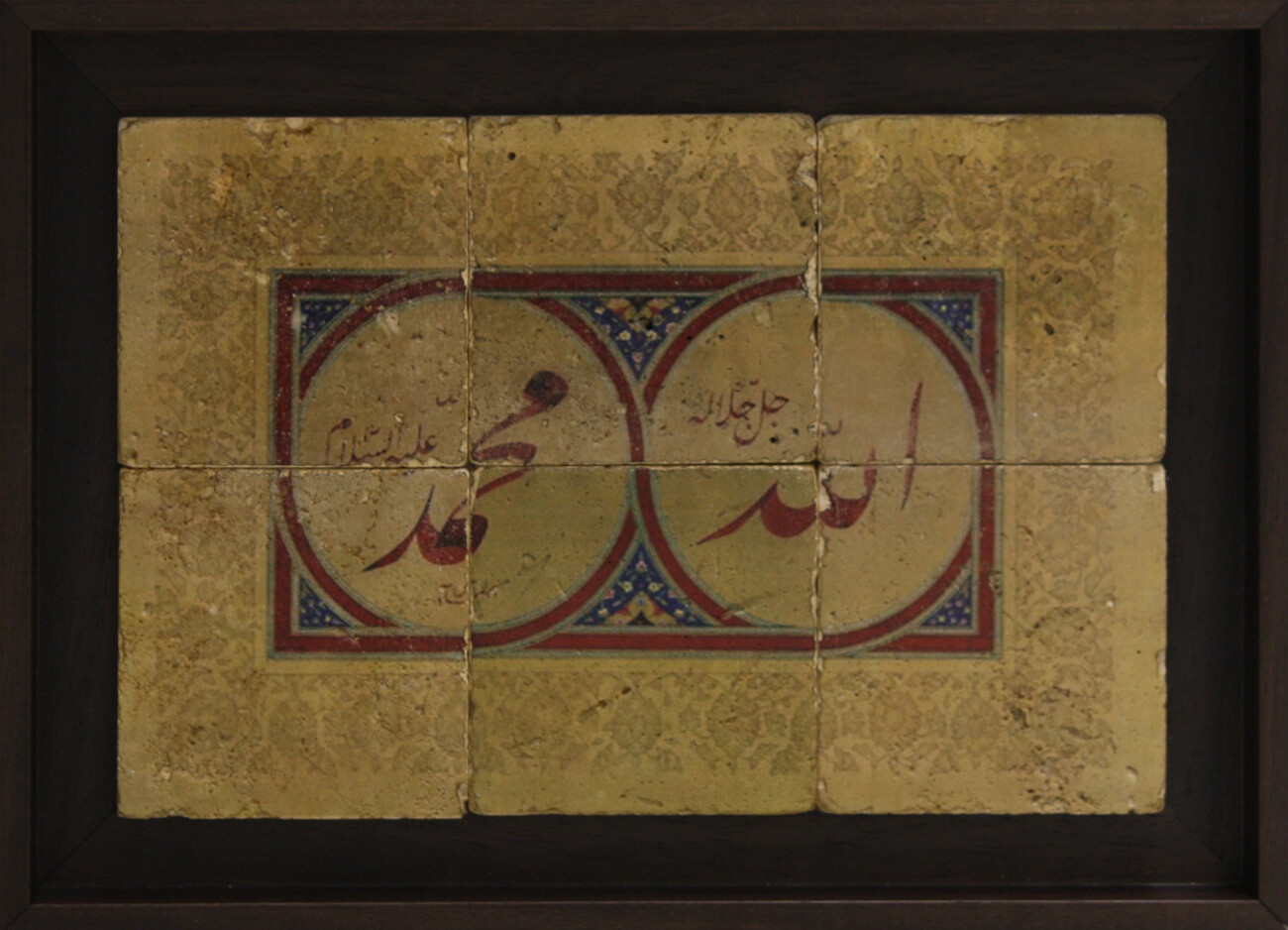 Allah & Mohammed in a Red & Blue Design Stone Art
