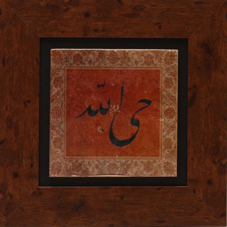 Allah the Everlasting (Allah Hayun) in Terracotta Design Stone Art Walnut Brown Gloss Frame