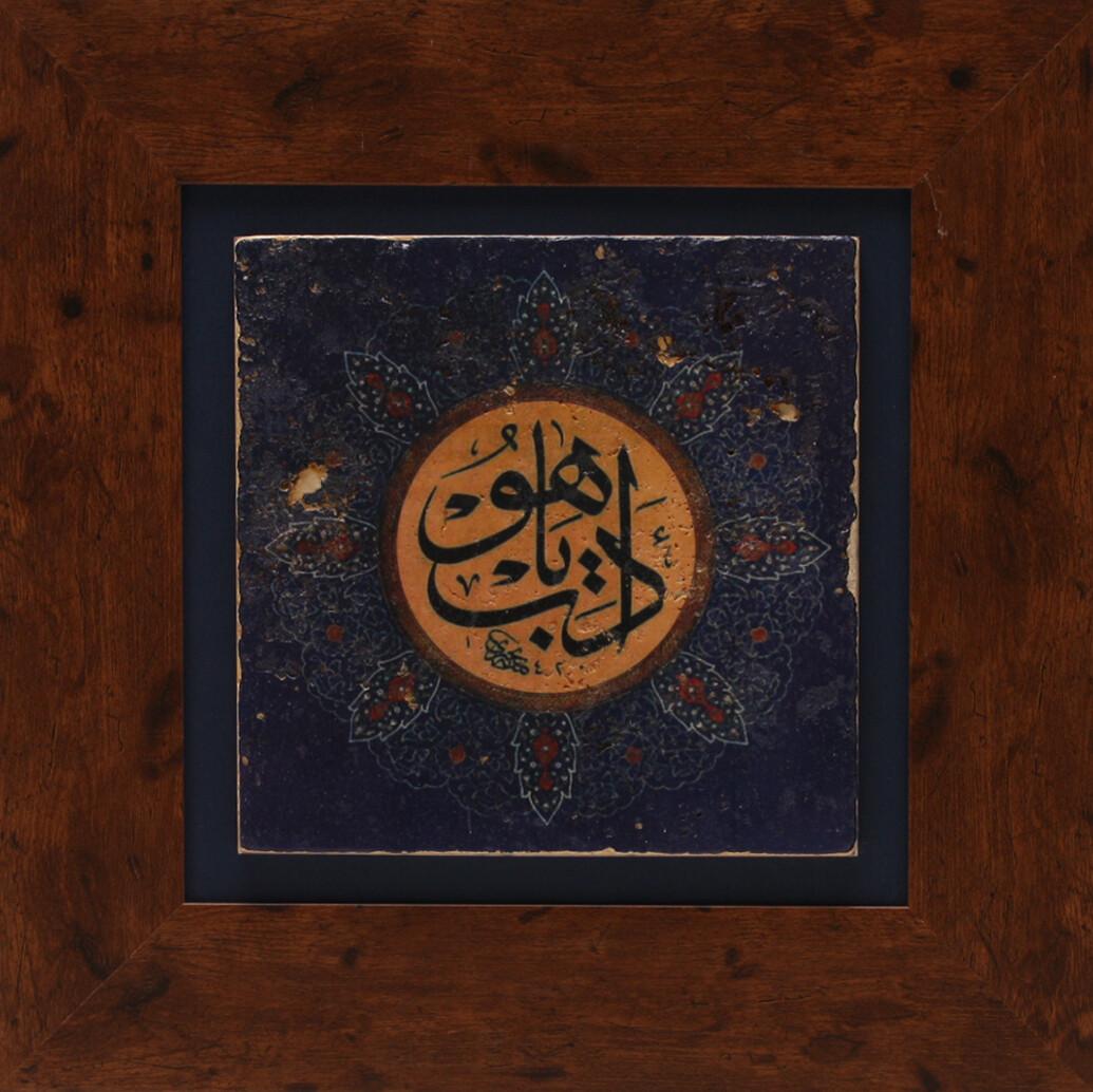 Adab Yaa Hu! in Blue Design Stone Art Walnut Brown Gloss Frame