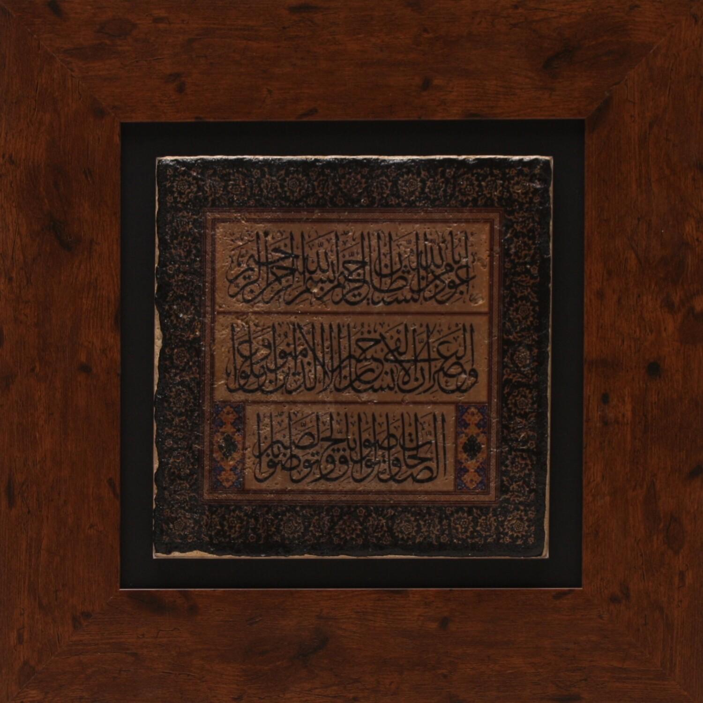 Surah Al Asr Traditional Design Stone Art Walnut Brown Gloss Frame
