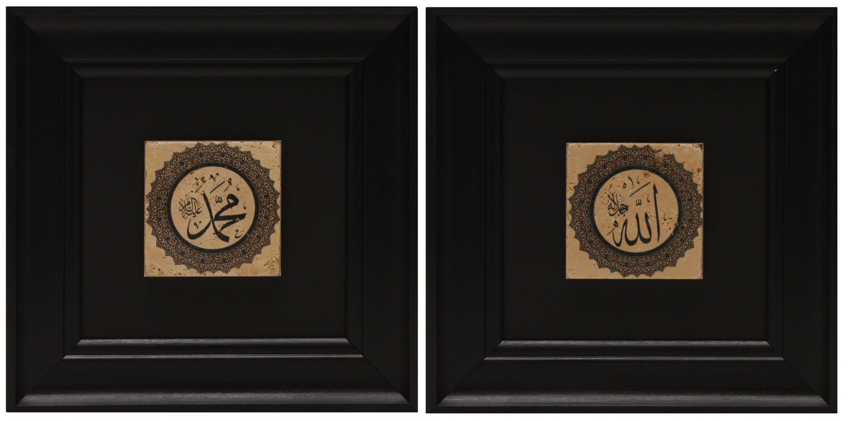 Allah & Mohammed Set of 2 Black Geometric Design Stone Art Matt Black Curved Frame