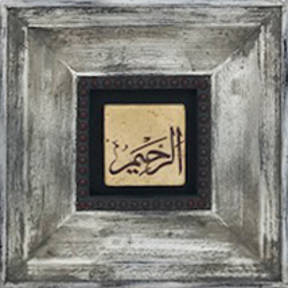 Ar Rahim - The Most Merciful Thuluth Design Stone Washed Grey Square Stand Alone frame