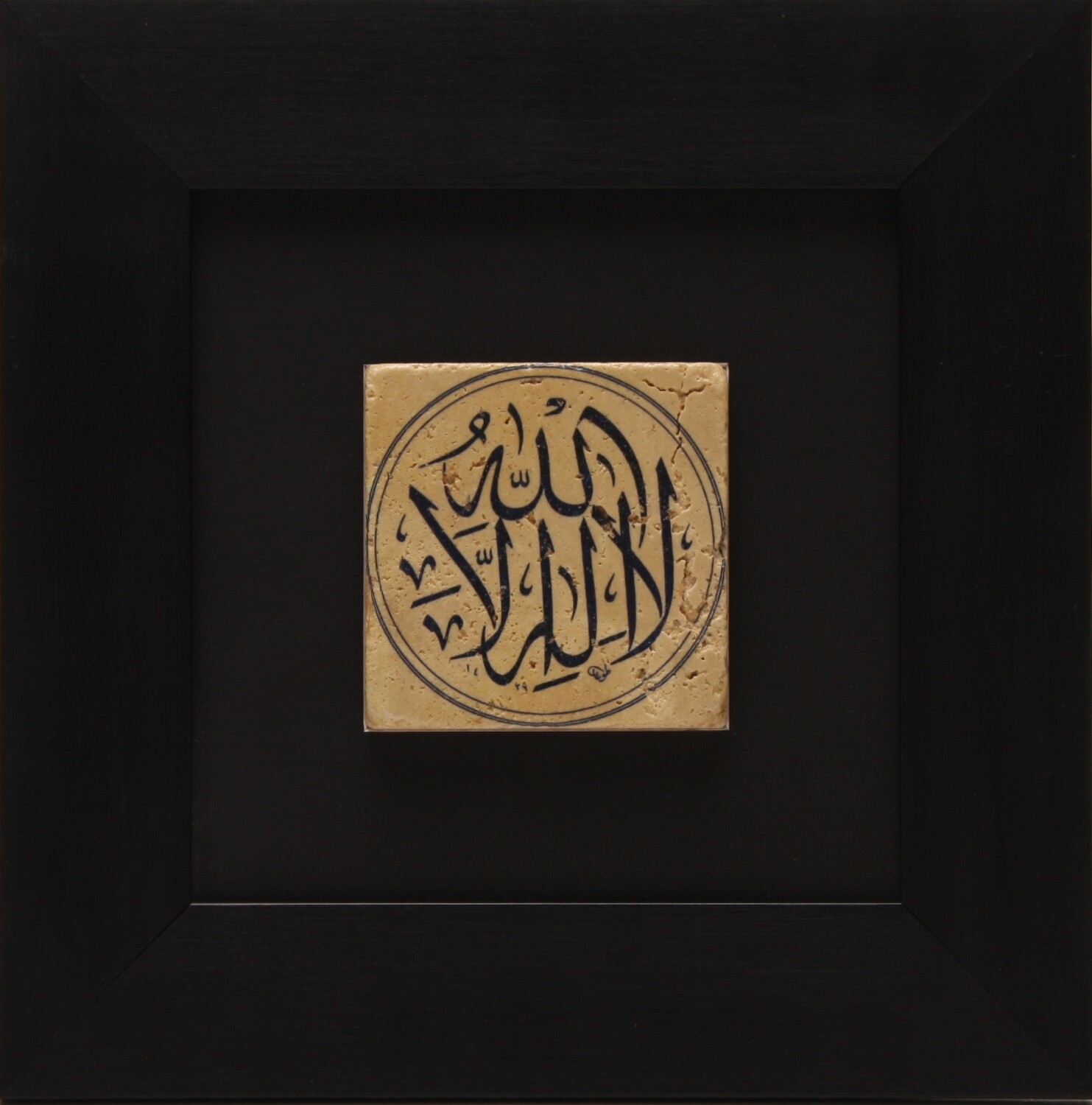 Testimony of Faith - Shahadah in Thuluth Circular Design in Black Grain Finish Frame