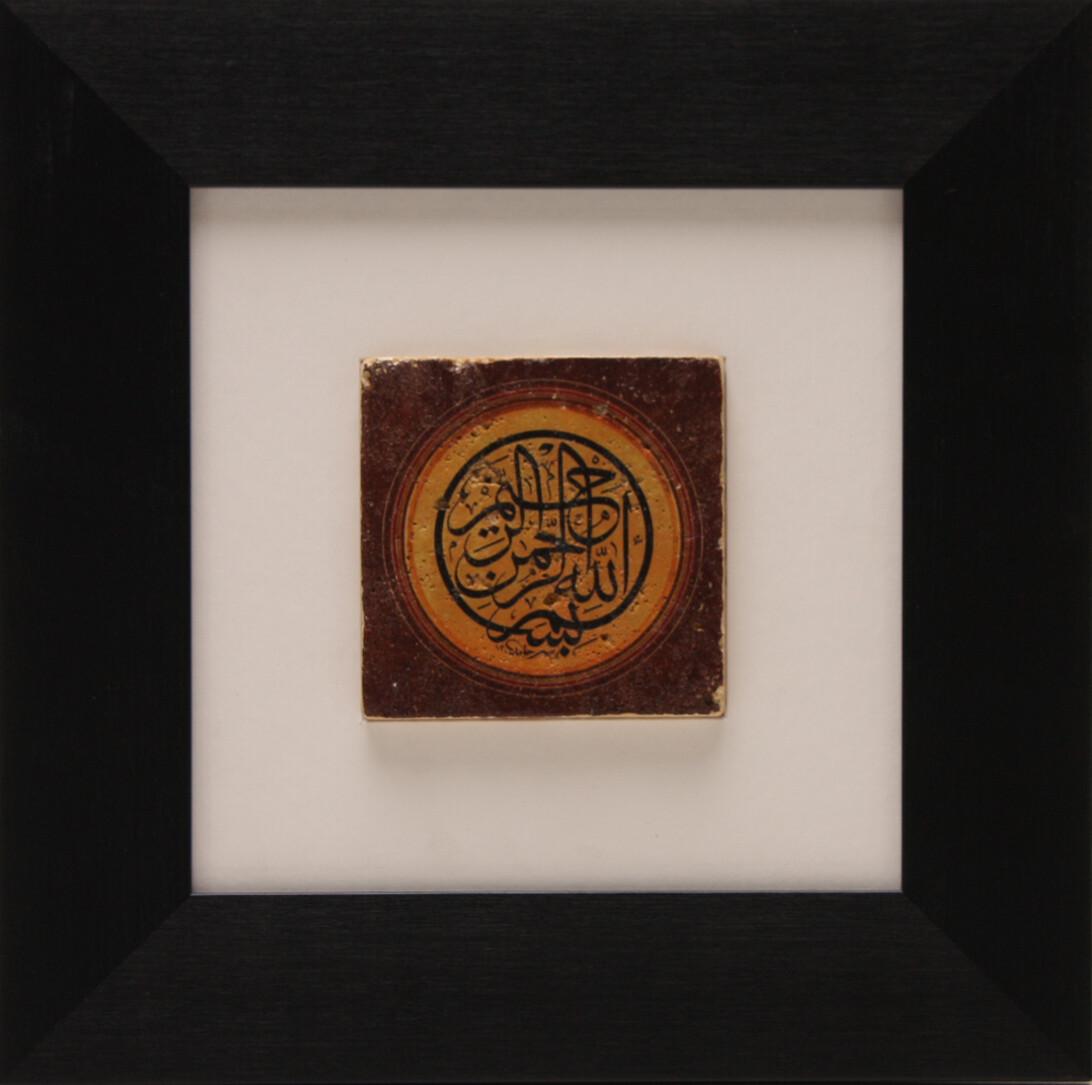 Bismillah in Orange Circle Diwani Jali Design Stone Art Black Grain Frame