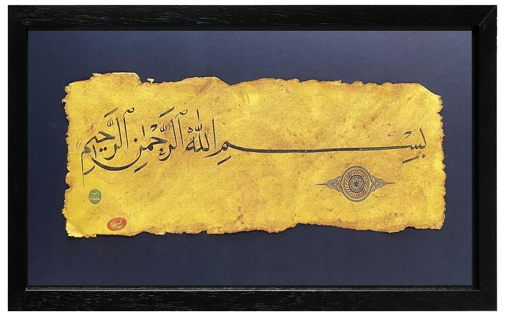 Bismillah Antiqued Manuscript in Black Memory Box Frame