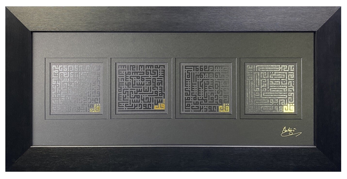 The Four Quls Gold embellishment in Black Satin Grain Frame