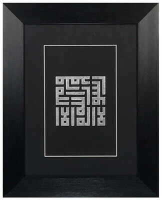 Silver Testimony of Faith - Shahadah in Kufic Design Black Frame
