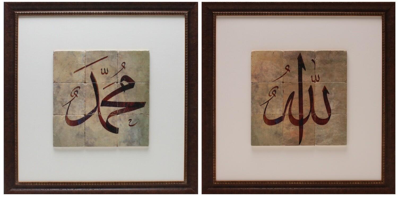 Allah & Mohammed Set of 2 Brown Calligraphy Design Stone Art Brown Leather Veneer Frame