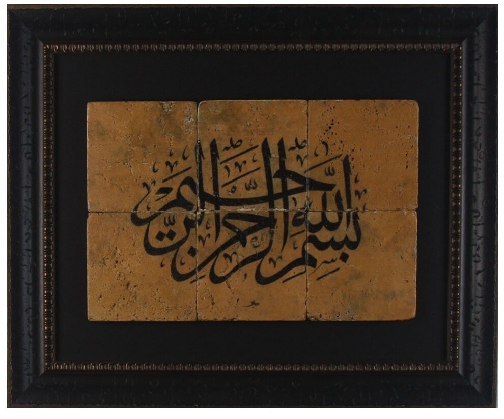 Bismillah in Thick Thuluth Calligraphy Framed Stone Art