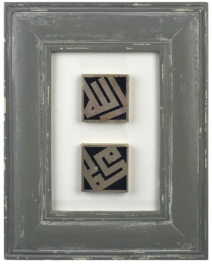 Kufic Allah & Mohammed in Grey Grove Wood Frame
