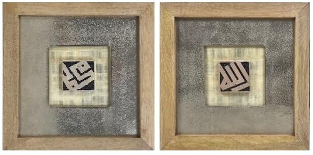 Kufic Allah & Mohammed in Raw Nickel & Mango Wood Frame (Set/2)