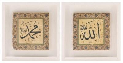 Allah & Mohammed Set/2 Blue & Cream Floral Design Stone Art