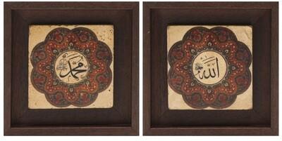 Allah & Mohammed Set/2 Brown & Green Floral Design Stone Art