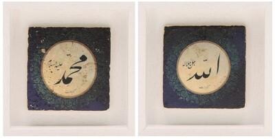 Allah & Mohammed Set/2 Royal Purple Design Tile Stone Art