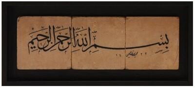 Bismillah Black Naskh Calligraphy Stone Art