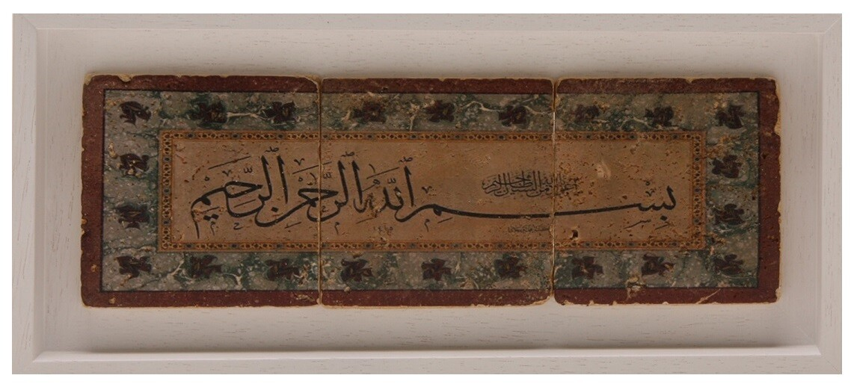 Bismillah Brown Design Naskh Calligraphy Stone Art