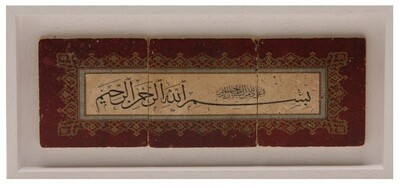 Bismillah Burgundy Boarder Naskh Calligraphy Stone Art