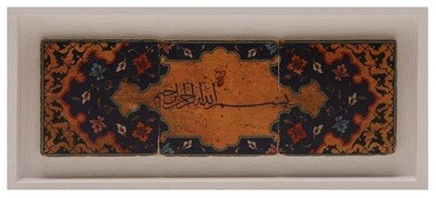 Bismillah Deep Blue Naskh Calligraphy Stone Art