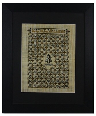 99 Names of Allah Circular Design on Papyrus in a Modern Black Frame