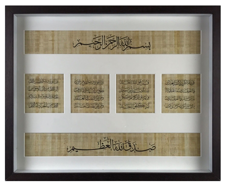 The Four Quls on Papyrus Black Memory Box Frame