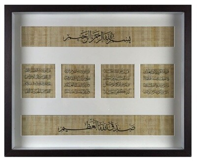 The Four Quls on Papyrus Black Memory Box Frame
