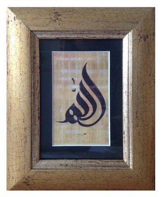 Allah Stylistic Calligraphy Design On Papyrus in Gold Frame