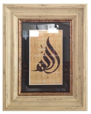 Allah Stylistic Calligraphy Design On Papyrus in Cream Frame