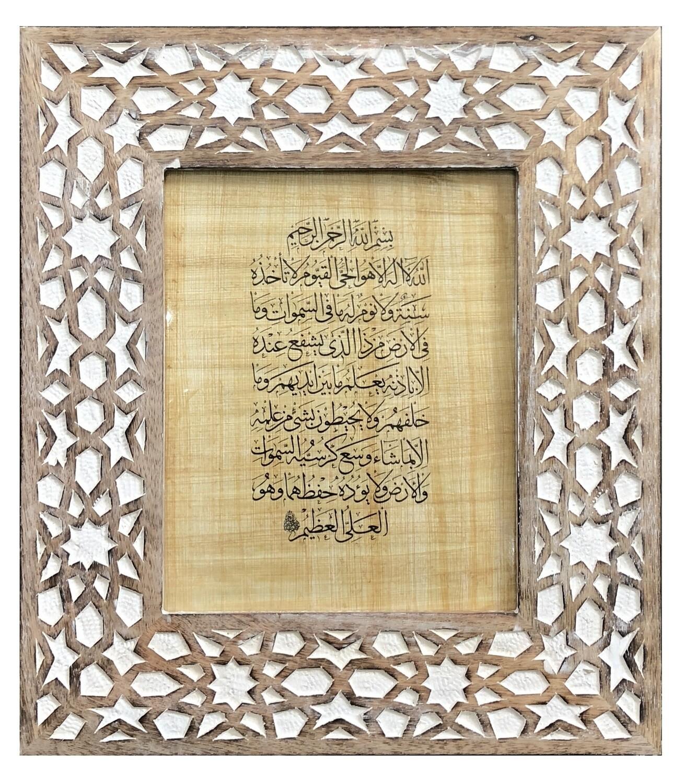 Ayat ul Kursi on Papyrus in Geometric Real Mango Wood Frame