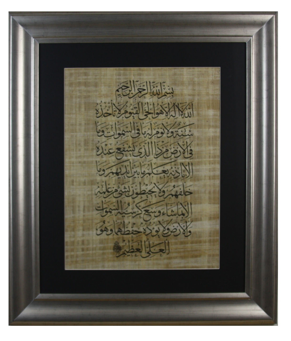 Ayat Ul-Kursi The Throne Verse on Papyrus Silver Frame