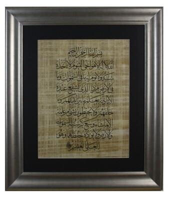 Ayat Ul-Kursi The Throne Verse on Papyrus Silver Frame