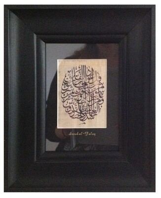 Surah Al-Falaq On Papyrus in Black Round Frame
