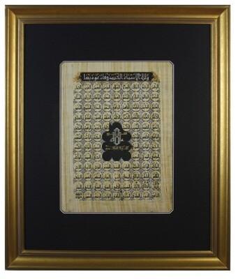 99 Names of Allah Circular Design on Papyrus Gold Frame