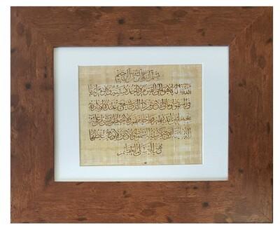 Ayat ul Kursi On Papyrus in Brown Frame