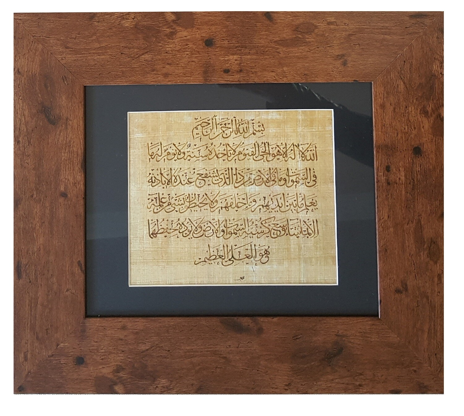 Ayat Ul Kursi On Papyrus in Brown Frame