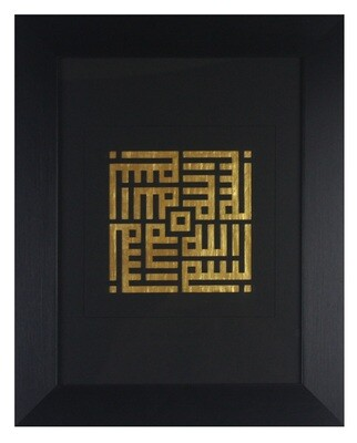 Bismillah Quad Kufic Design on Papyrus Black Frame