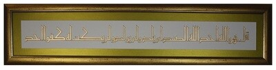Surah Ikhlaas Bas Relief Fatimid Kufic Gold Frame