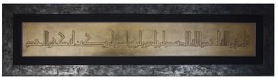 Surah Ikhlaas Bas Relief Fatimid Kufic Gun Metal Distressed Frame
