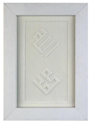 Allah & Mohammed Kufic Bas Relief Design White Box Frame