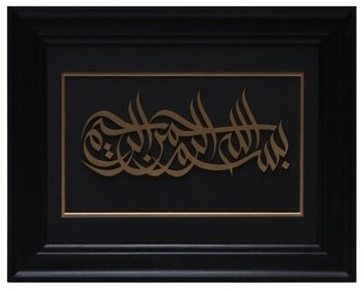 Bismillah 3D Gold Sunbuli Calligraphy Design in Black Curved Frame