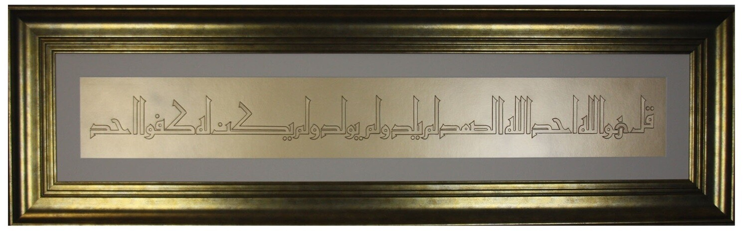 Surah Ikhlaas Bas Relief Fatimid Kufic Calligraphy Gold Frame