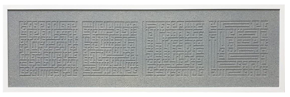 The Four Quls Bas Relief Kufic Grey Stone Effect Design in a White Frame