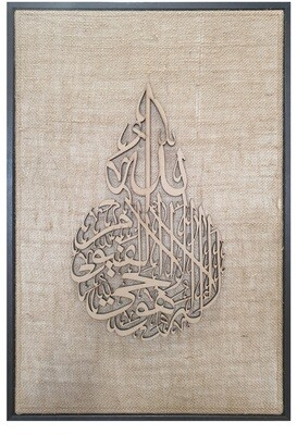 Ayat Ul Kursi (Throne Verse) Natural Jute Geometric Design Laser Cut in Brown Frame