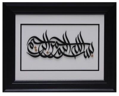 Bismillah 3D Black Sunbuli Calligraphy Design in Black Curved Frame