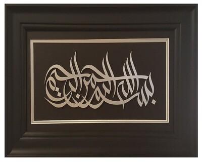 Bismillah 3D Silver Sunbuli Calligraphy Design in Black Curved Frame